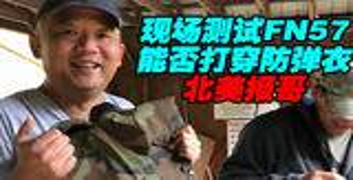 【北美报哥】FN57能打穿防弹衣不?