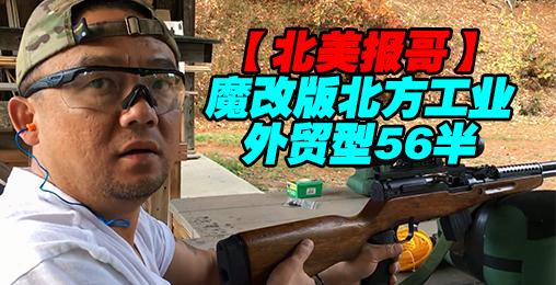 【北美报哥】魔改版北方工业外贸型56半