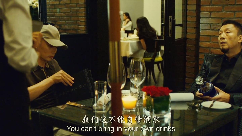 非诚勿扰2: 一个开瓶费就解决不能自带酒水的尴尬, 有钱就是好!