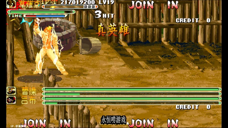 毁童年系列: 三国战纪, 草薙京降临, 玩火的有点无敌了啊