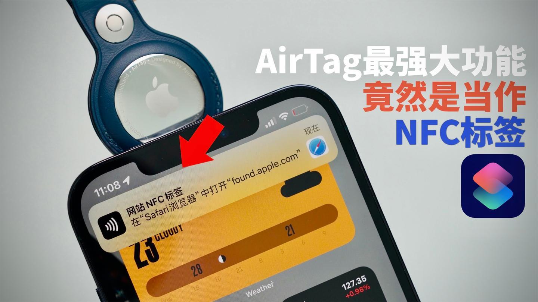 【VLOG】AirTag最意外的优点竟是NFC功能? ft.开箱评测 大耳朵TV