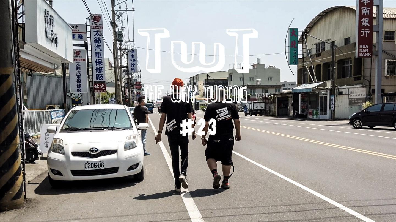 TWT 23 溜溜哥的台湾之旅第一集之ARMA进气