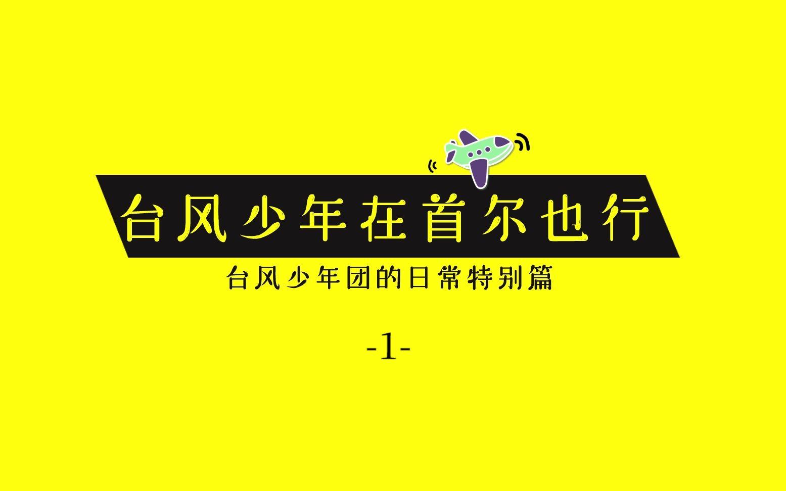 【TYT】台风少年在首尔也行01: 亚轩惊喜突袭 台风席卷烤肉馆