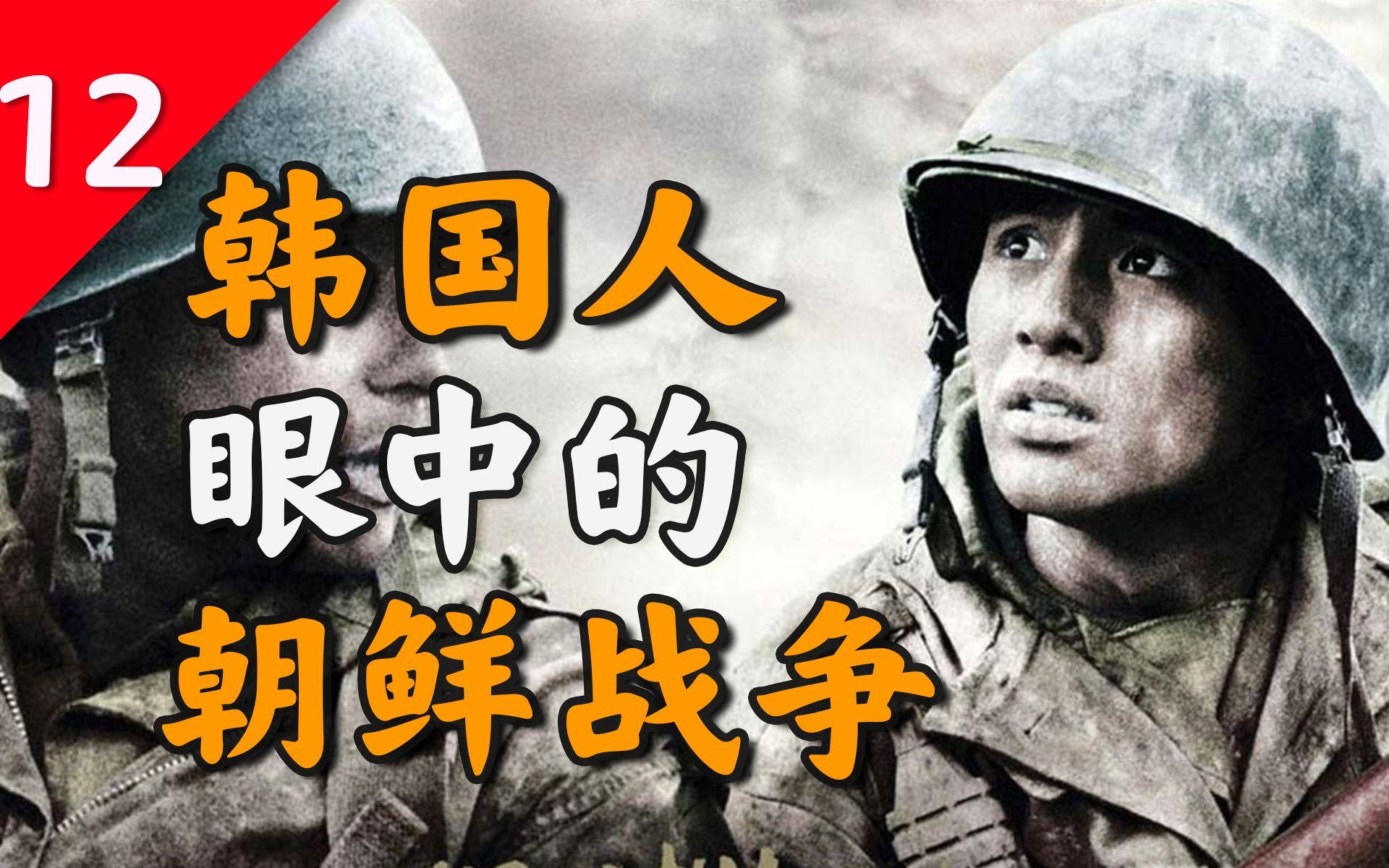 复国、灭国、强国: 韩国应跪谢朝鲜战争? 【不良博士】