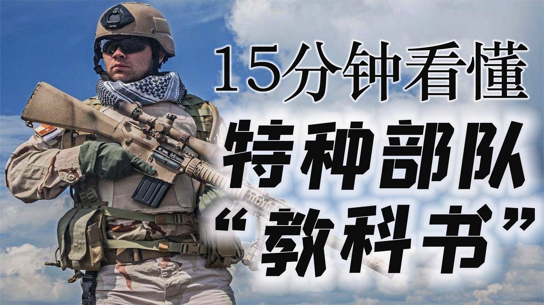 """披露海豹突击队真实战术和装备, 15分钟看""""特种部队教科书"""""""