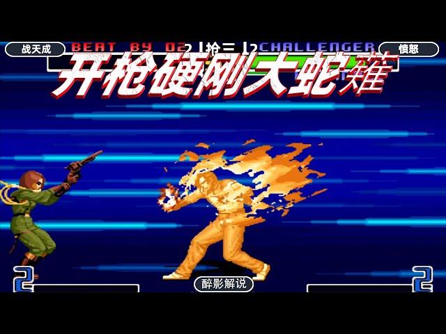 拳皇2002: 薇普开枪硬刚大蛇薙,看谁的威力更强大
