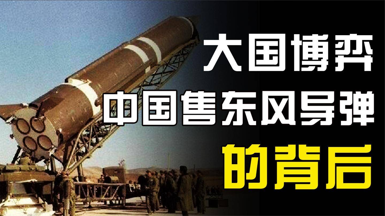大国博弈: 1987年中国向沙特出售东风-3导弹, 美国如何从中阻挠?