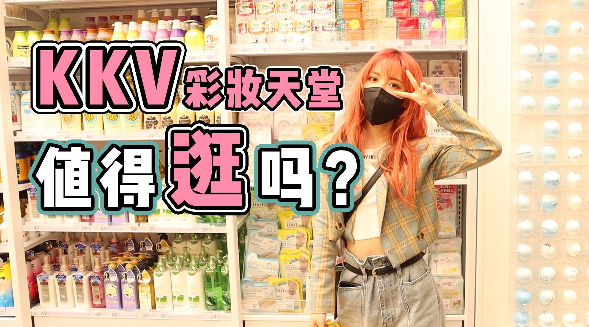 探店丨KKV集合店怎么逛?