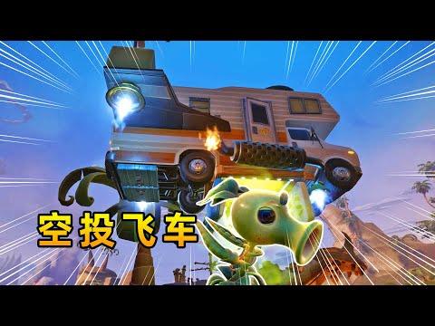 3d植物大战僵尸03: 豌豆小浪去战场执行任务,女王还派车接车送