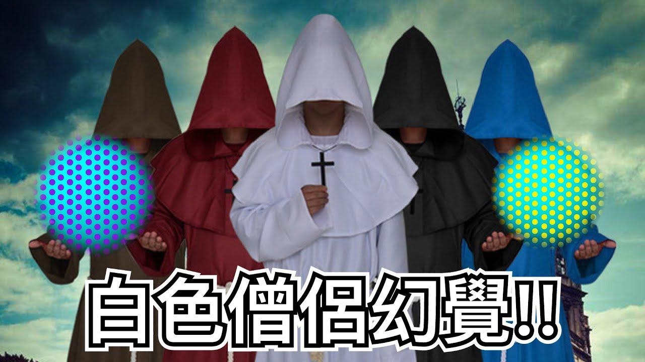 【fun科學】白色僧侶幻覺(你確定看到的都是真相嗎?