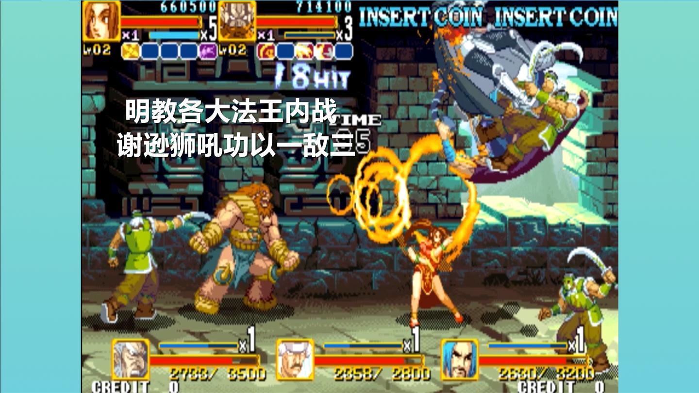 永恒唠游戏: 倚天屠龙记, 谢逊狮子吼轻松1v3, 狮王霸气依旧