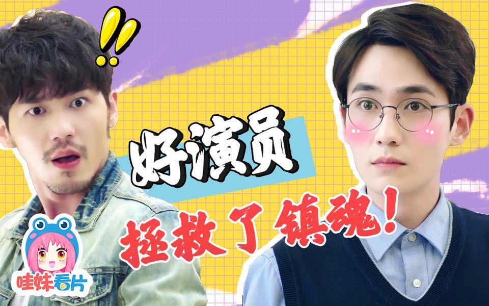 《镇魂》安利: 朱一龙x白宇的演技拯救了这部小说改编网剧【哇妹】