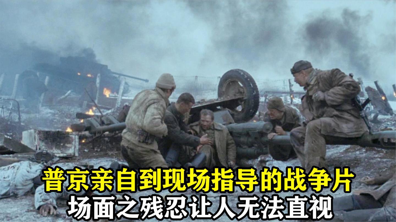 战斗民族最惨烈战争片之一! 普京亲自指导拍摄, 场面残忍惊心动魄