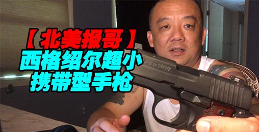 【北美报哥】西格邵尓超小携带型手枪