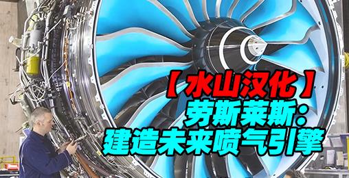 劳斯莱斯:建造未来喷气引擎(2020)水山汉化