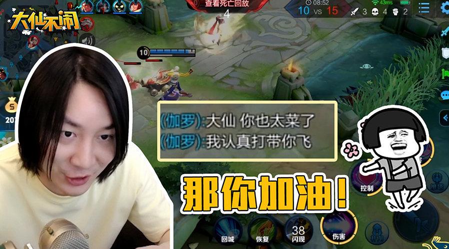 #大仙不闹# 第641期: 峡谷大型粉丝见面会...