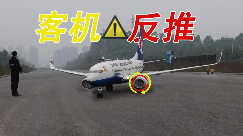 航模客机加装反推装置, 降落得到明显减速, 这才是客机该有的样子