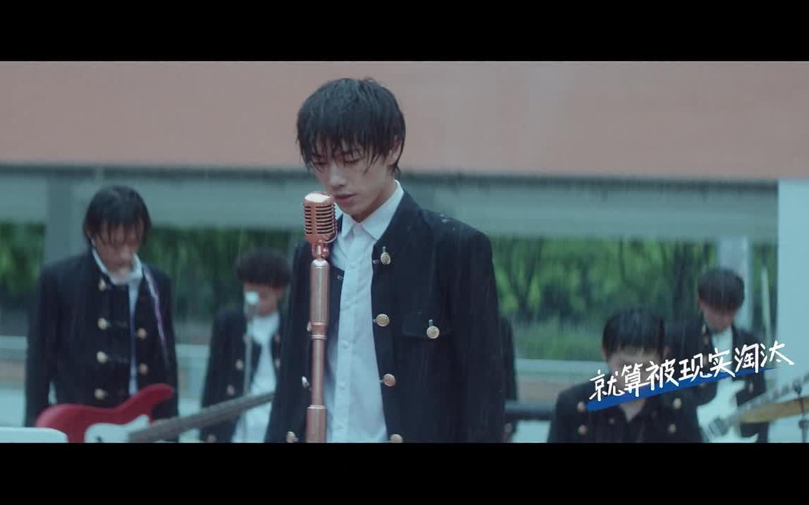 【明日之子4乐团季】主题曲+预告 有一群伙伴, 比啥都浪漫!