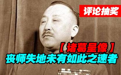 #评论抽奖#【诸葛】抗日战争:刘峙 丧师失地未有如此之速者