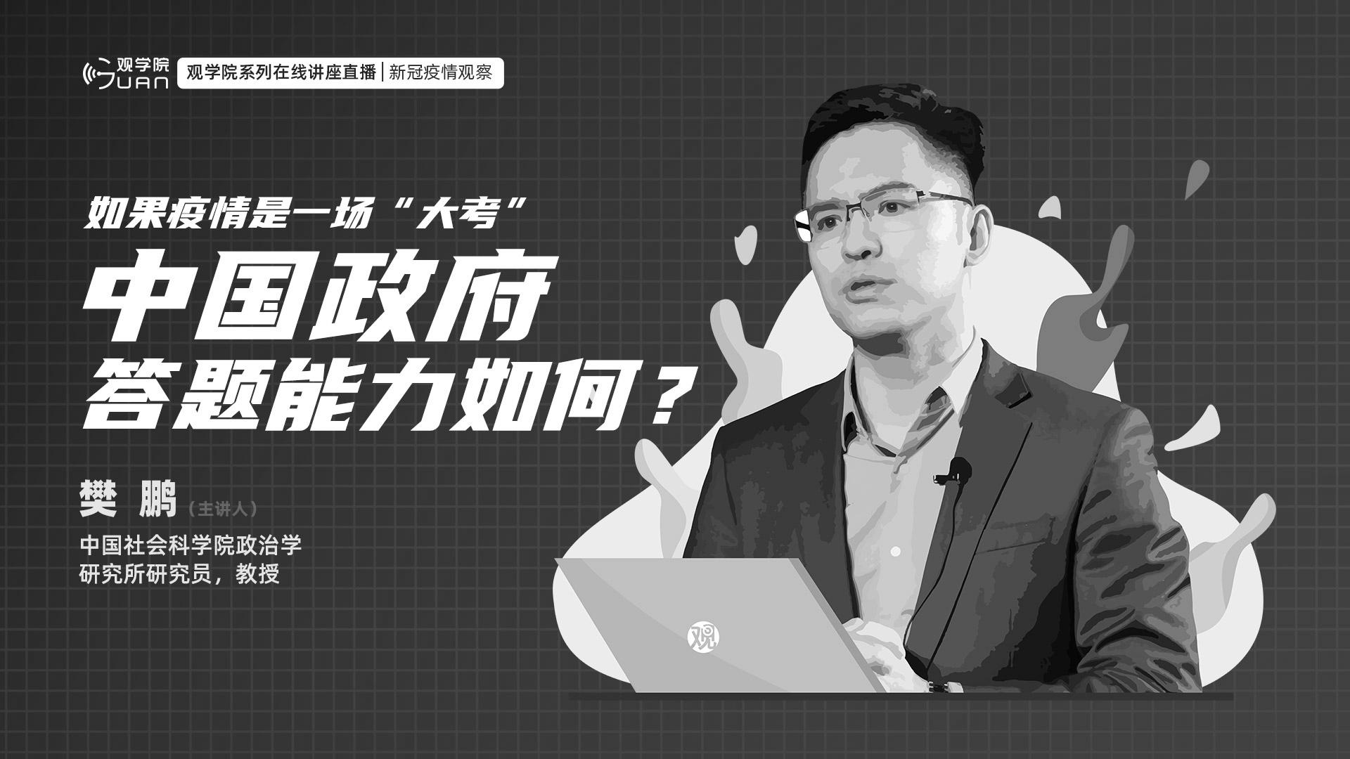 樊鹏:抗击新冠肺炎,中国政府表现如何?