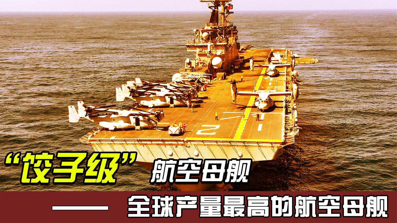 """""""最便宜""""航空母舰, 仅7000万造价, 却成为日本战列舰的头号杀手"""