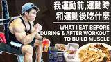 我運動前,運動時和運動後吃什麼 | what i eat before,during & after workout | terrence teo
