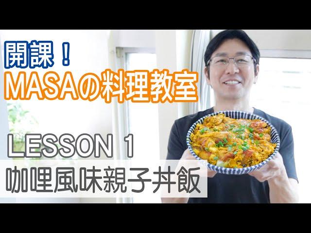 masaの料理教室-咖哩風味親子丼飯/masa's cooking lesson-curry oyako don |masaの料理abc