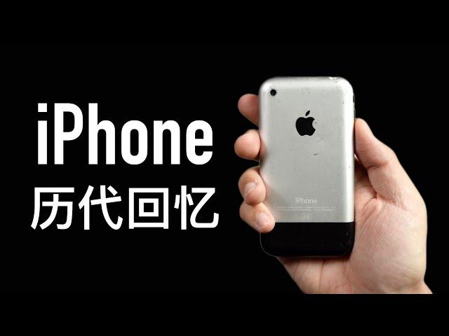 iphone 12代历代回忆: 第一次买被奸商骗的好惨