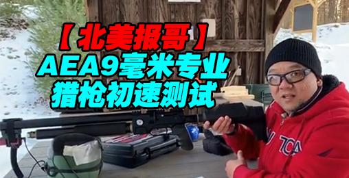 【北美报哥】AEA9毫米专业猎枪初速测试