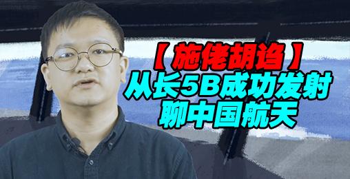 施佬胡诌:长5B发射成功,能给中国航天转运吗?