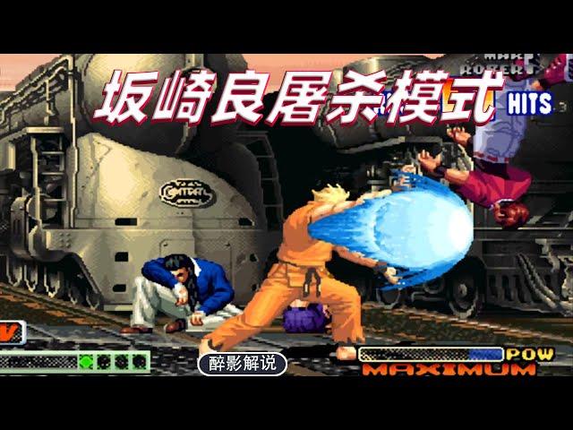 拳皇98c: 坂崎良开启大招屠杀模式,灯神表示玩的很爽