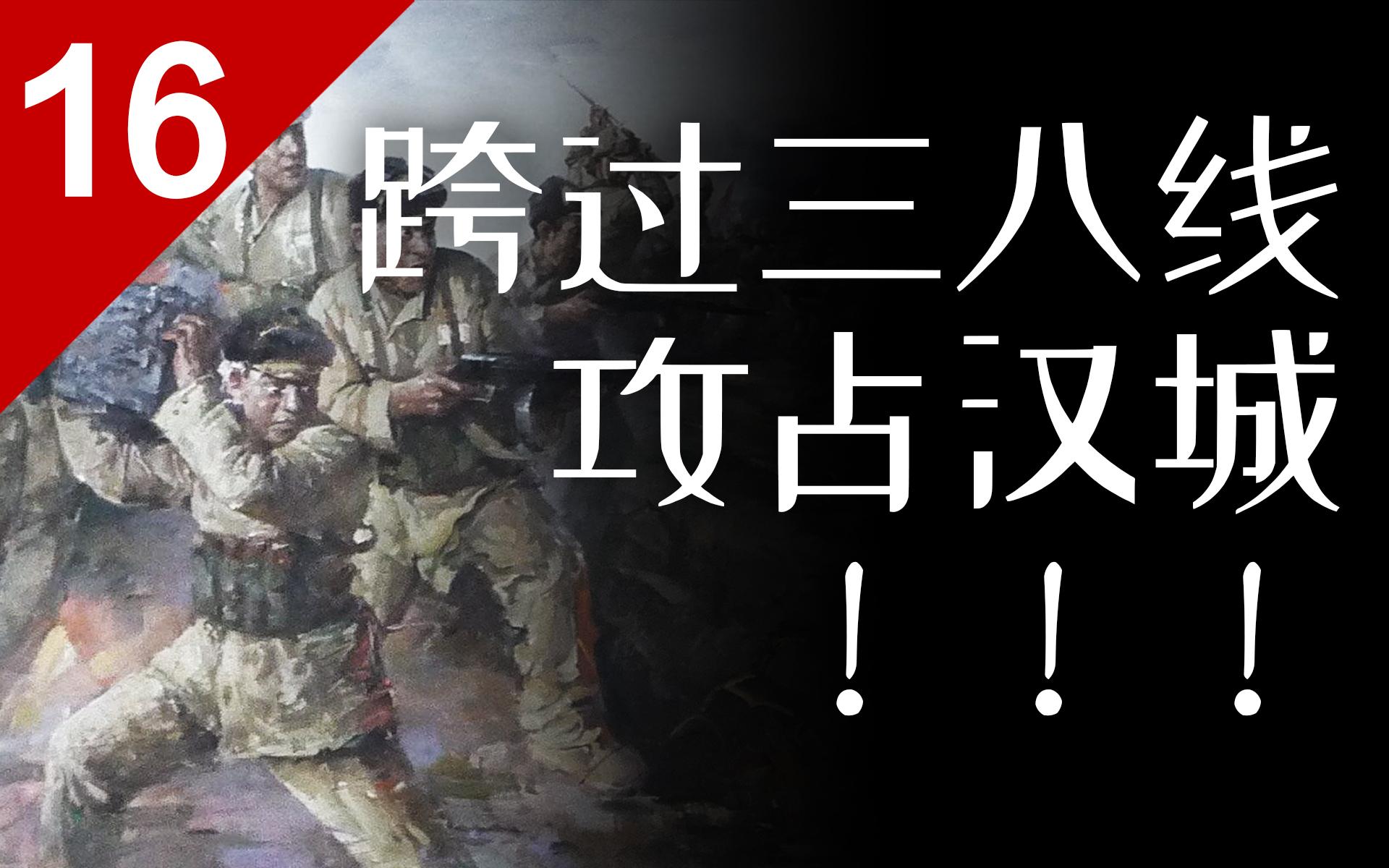 1951年, 我们攻入汉城! 跨过三八线! 抗美援朝始末(四)【列国志16】