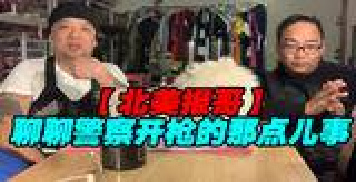 【北美报哥】聊一聊上海警察开枪事件