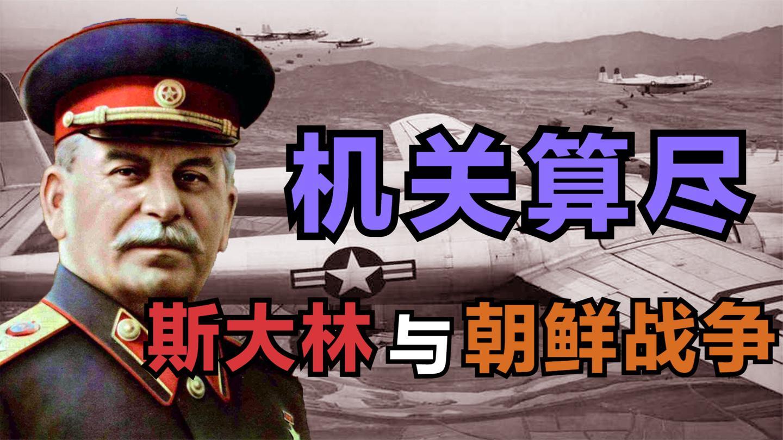 变卦、挖坑、阴谋: 斯大林在朝鲜战争中, 都干了什么?