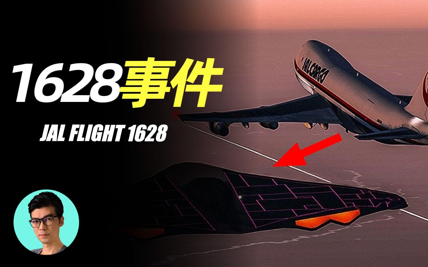 747在空中遭遇不明物体, 降落后机长被停飞, 他究竟看到了什么 | 晓涵哥