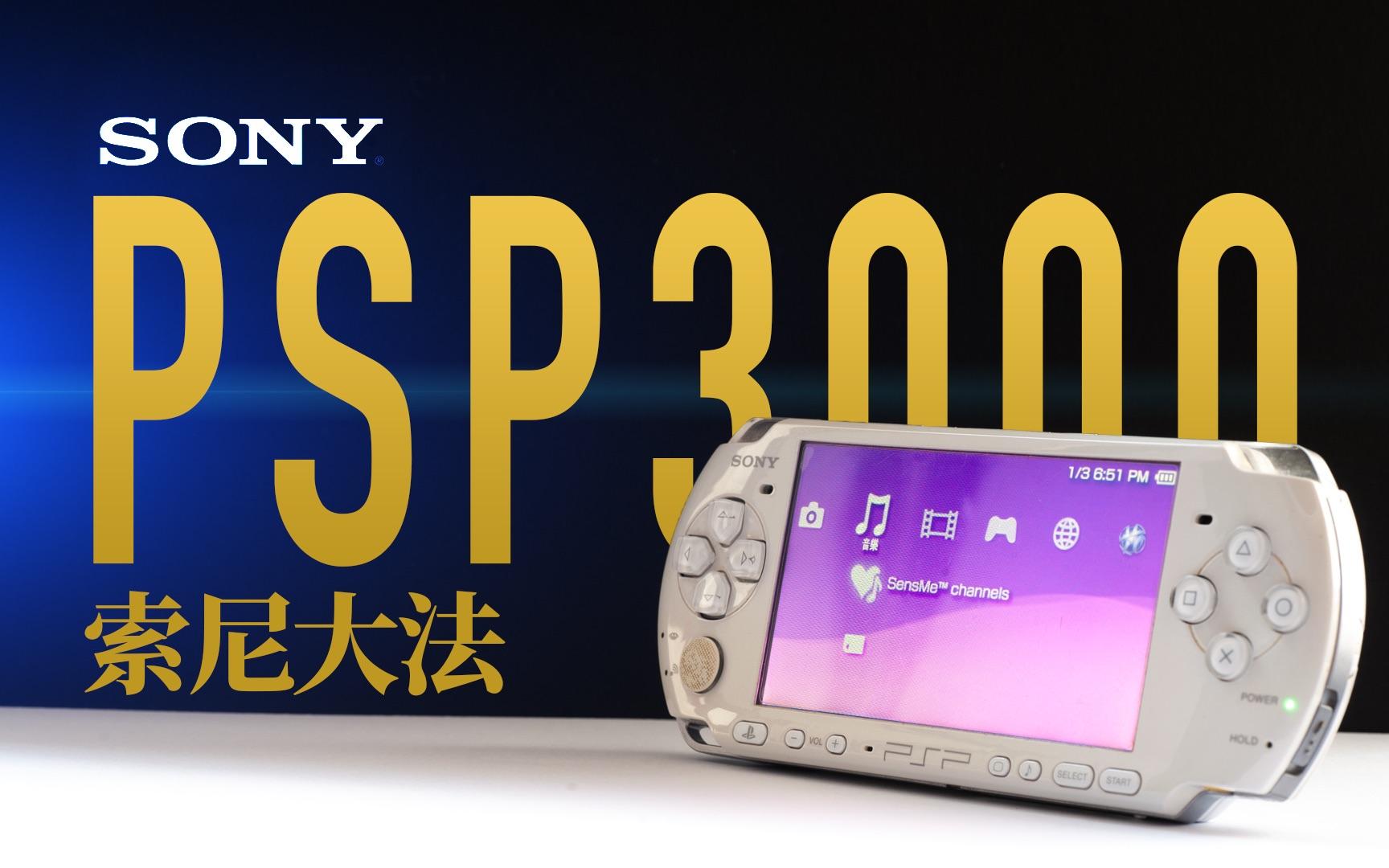 索尼PSP3000, 一个游戏掌机也有这么多高科技? 拆开给你看看