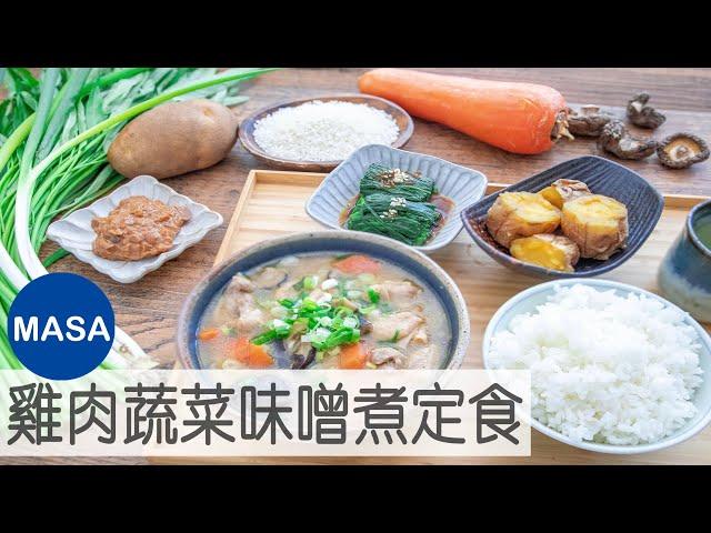 農業經營專區-雞肉蔬菜味噌煮定食/chicken&vegetable miso stew masaの料理abc