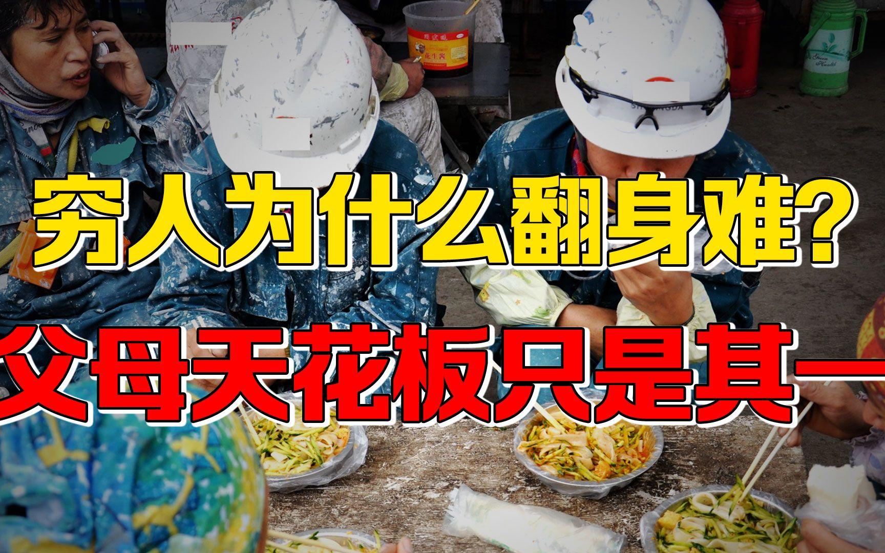【九边】穷人该认命吗? 强人和穷人最大差别, 中国已做出最佳选择