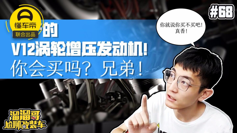 国产的V12涡轮增压发动机! 你会买吗?