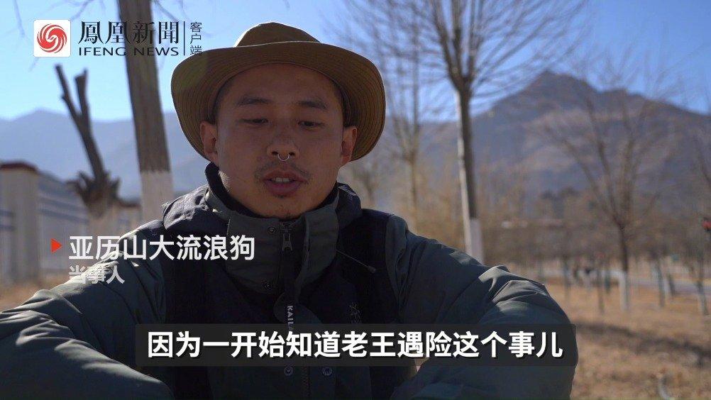 西藏冒险王同伴被网暴后发声#: 事发当天不在现场 却被阴谋论诬陷