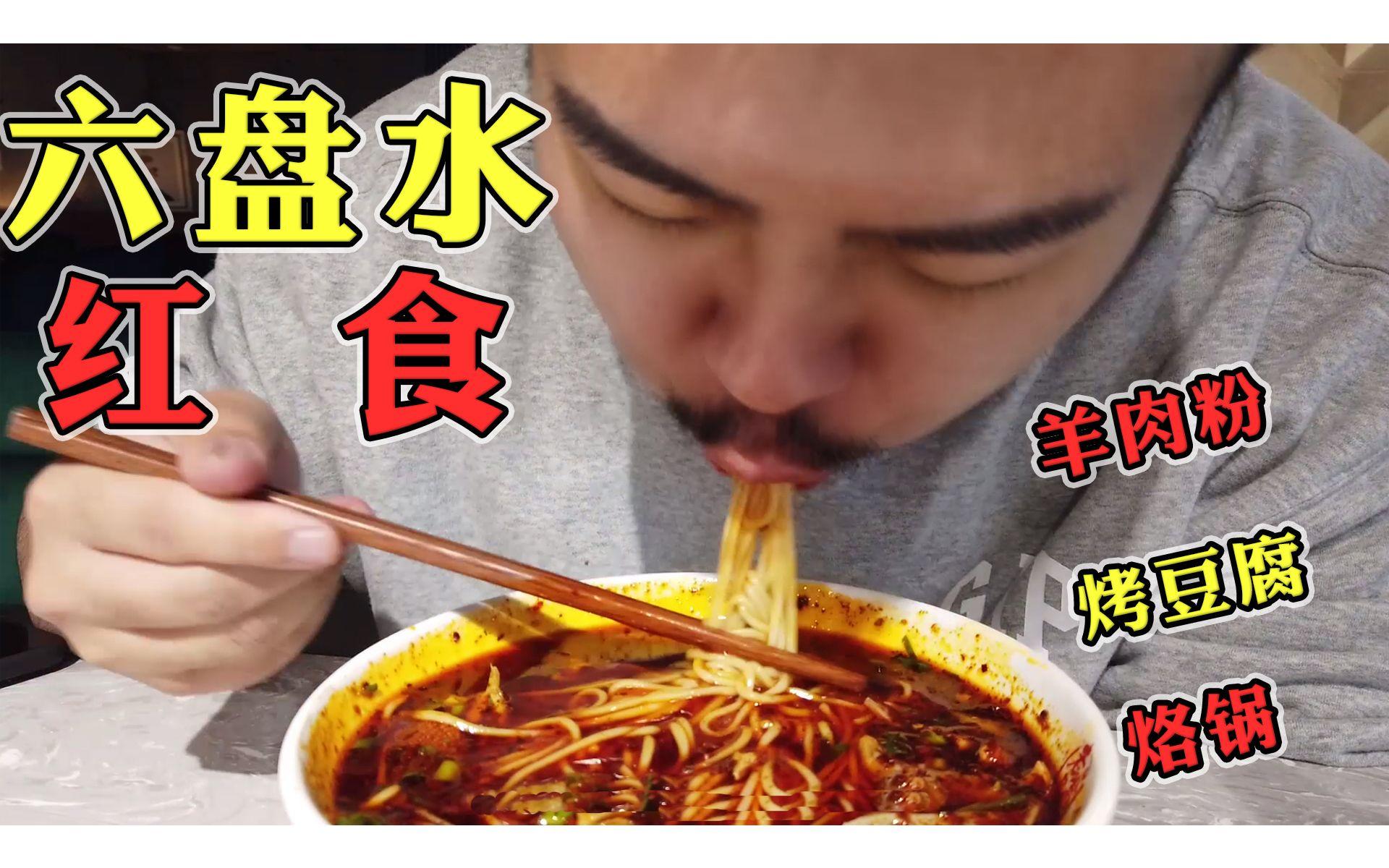糯米饭/烙锅/羊肉粉/烤豆腐 |好吃到昏的贵州六盘水美食