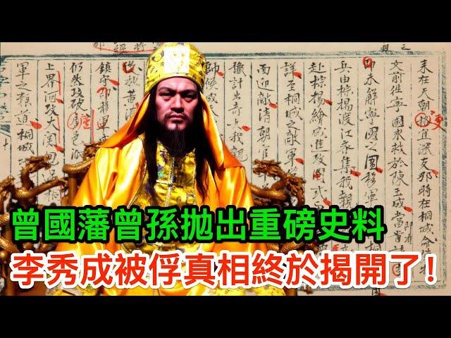太平天國忠王李秀成被俘後,口供如今終於公開,曾國藩到底隱藏了什麼?