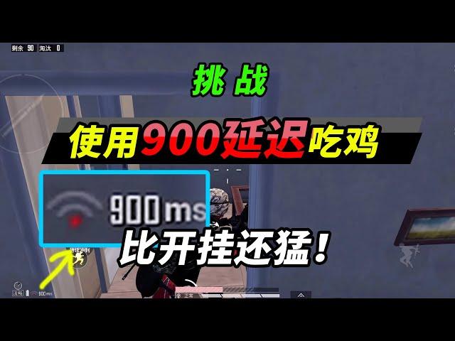 peace elite: 挑战900ms网络吃鸡,敌人根本打不中,比外挂还猛!【突击手蜜獾】