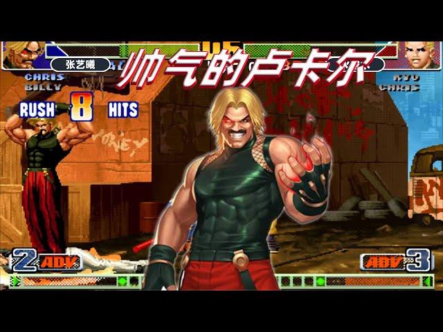 拳皇98c: 卢卡尔连招就是帅,大招把对手狠狠的踩下去