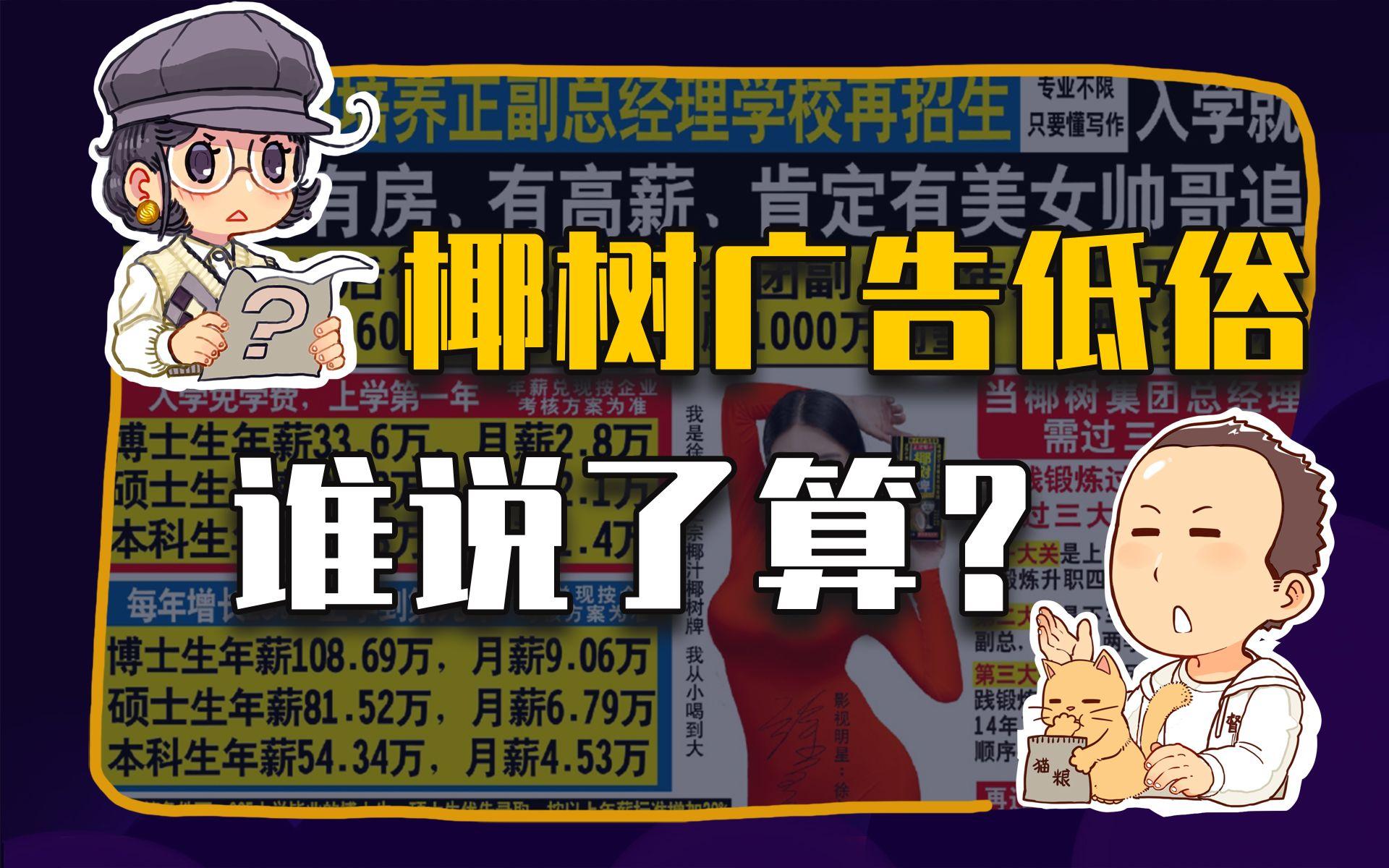 """【睡前消息259】椰树集团广告有争议, 也许需要""""人民陪审团"""""""
