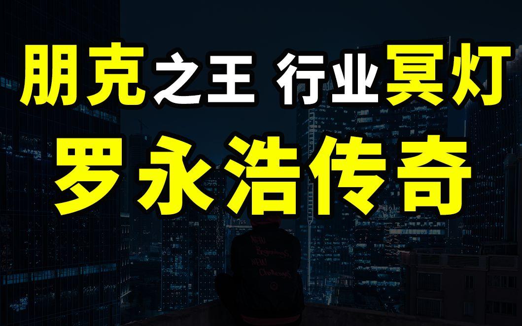 【半佛】罗永浩是如何颠覆每一个行业的。
