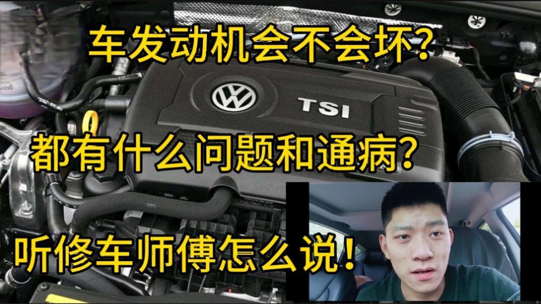 都说合资车的发动机比国产车好? 是真的吗? 修理工来给大家说说!