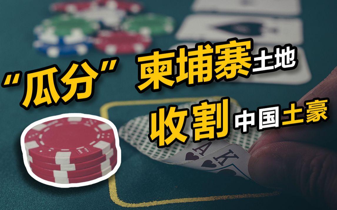 黑帮、赌博、诈骗, 黑产掩护下的柬埔寨炒房骗局【浪眼睛07】
