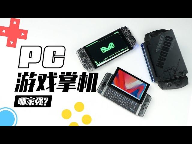 pc游戏掌机!这三台小电脑谁最强?gpd/aya/壹号本大对决