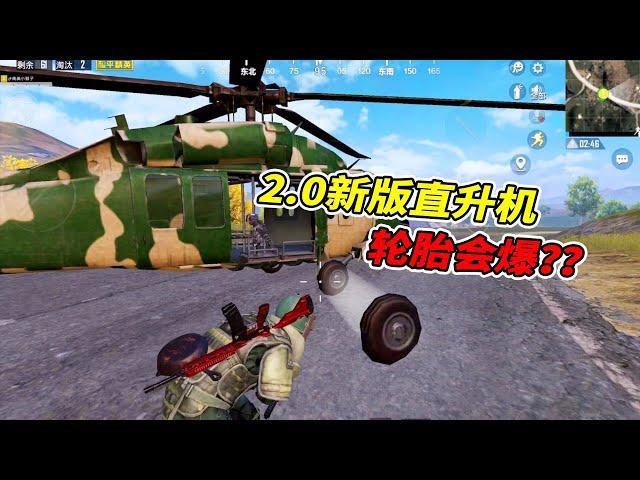 peace elite: 火力对决2.0的武装直升机,轮胎能不能被打爆?【南美小猴子】